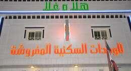 Hala W Ghala Furnished Apartment