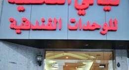Layali Al Tahlia Apartments