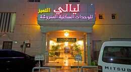 Layali Al Tamayoz 1