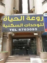 Rawat Al Hayat Furnished Units