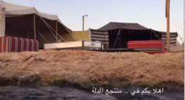 Al Dallah Mokhaiam