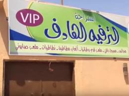 Al Tarfih Al Hadif Chalet