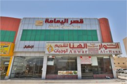 Al Yamama Palace-Al  Hazm Branch