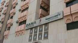 Danet Al Aseel Hotel