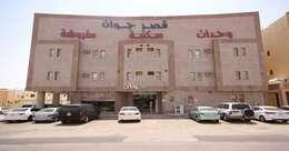 Qasr Jwan Riyadh