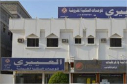 Al Eairy Furnished Apartments - Al Nairyah 2