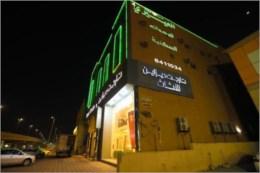 Al Eairy Furnished Apartment - Dammam 4