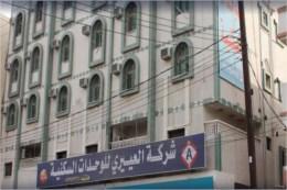 العييري للوحدات السكنية المفروشة - الباحة 3