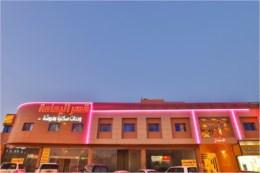 قصر اليمامة للاجنحة الفندقية-فرع السلام