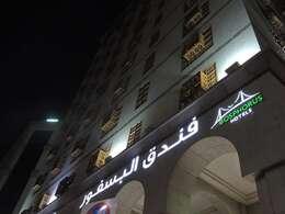 فندق البسفور