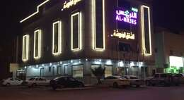 Lualuah AL-Narjes 1 For Furnished Apartments
