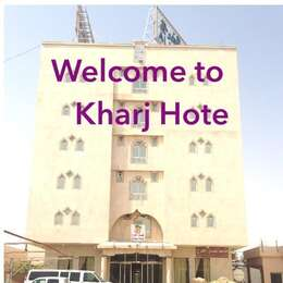 Al Kharj Hotel