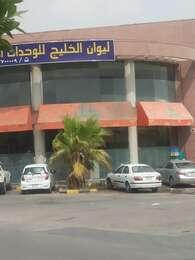 ليوان الخليج للشقق الفندقية