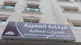 Al Rahaba Al Momayazah Apartments