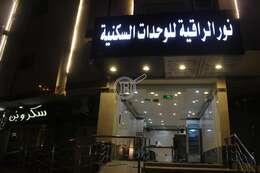 Nour Alraqeya Furnished Apartments