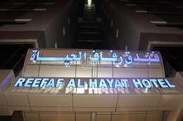 Refaf Alhaya Hotel