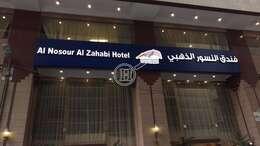 Al Nosour Al Zahabi Hotel