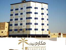 Makarim Tabuk Furnished Apartments