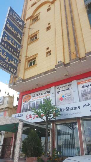 Al Mahrajan Plaza  Furnished Apartments
