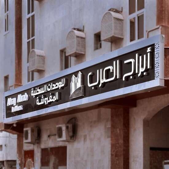 Abraj Alarab Residences