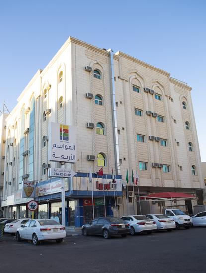 Al-Mawasem Al-Arbaa Hotel Suites