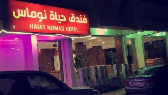فندق الحياة نوماس