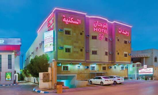 الفرحان للأجنحة الفندقية السلام