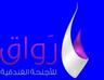 Rawaq Furnished Units 1